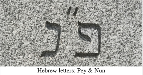 "(c) Tui Snider - pey & nun, Hebrew for ""here lies."""